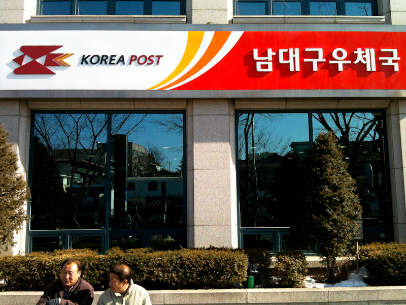 Jan Info Using The Post Office Daegu Gyeongbuk Free